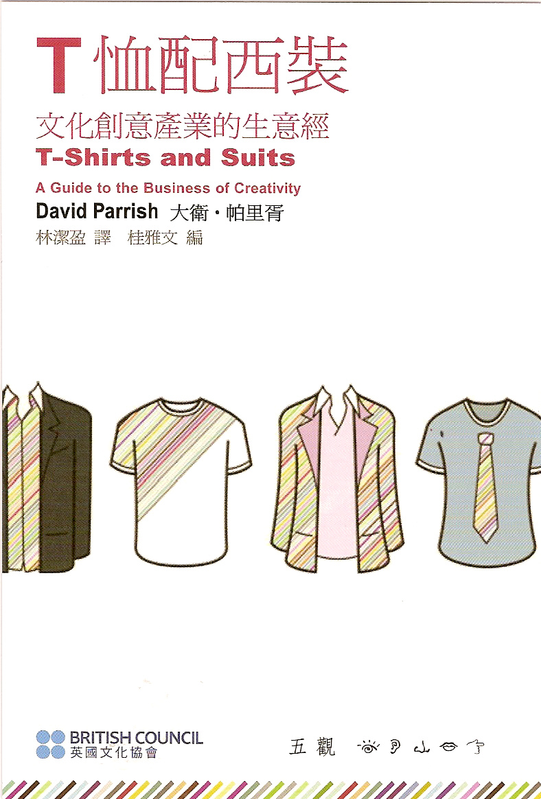 T-Shirts and Suits. Chinese version