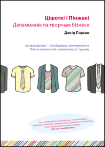 Belarus translation of T-Shirts and Suits