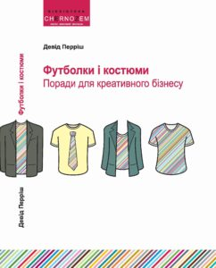 T-Shirts and Suits Ukrainian book cover