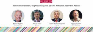 Creative Industries Forum Ukraine