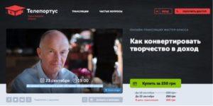 Masterclass on creative entrepreneurship in Ukraine