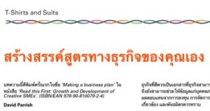 Create Your Own Business Formula article in Thai