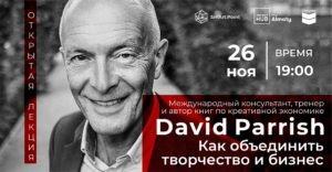 Creative industries keynote speaker David Parrish