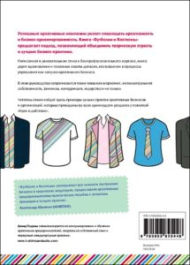 Back cover. T-Shirts and Suits. Russian.