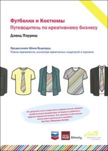 Cover. T-Shirts and Suits. Russian.