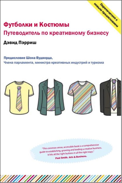 Russian book cover for T-Shirts and Suits